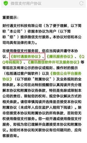 """微信用户协议存在""""绑架用户""""行为 财付通、QQ钱包等均涉其中"""