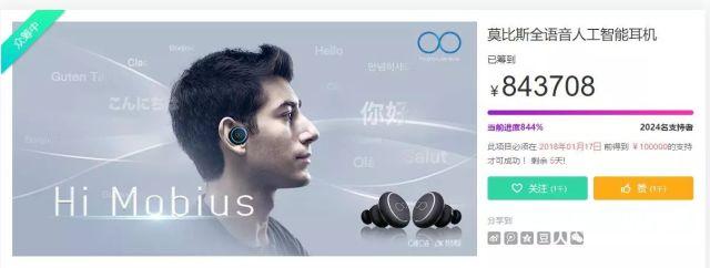 会说话的人工智能耳机,我好像恋爱了...