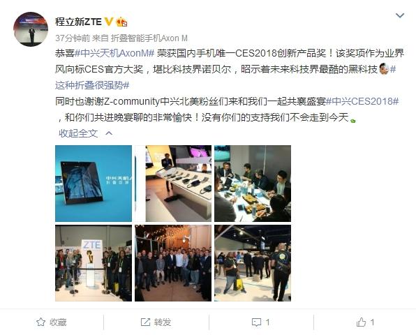 国产唯一!中兴AXON M斩获CES2018创新产品奖