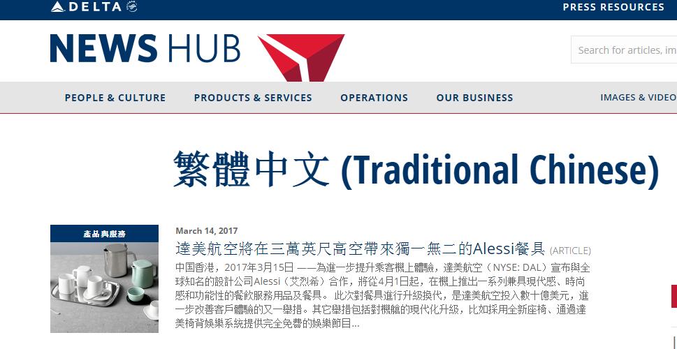 """达美航空就列台湾西藏为""""国家""""道歉,但..."""