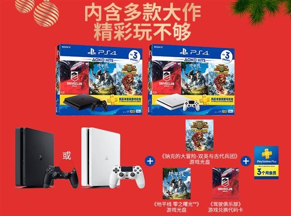 """2199元!PS4""""大师套装""""发布:史上最超值"""