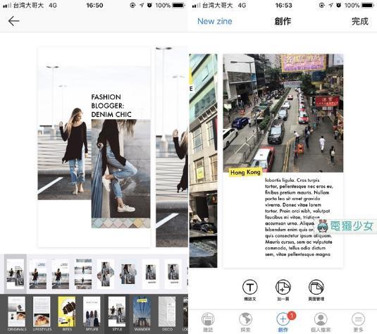 图文并茂的杂志怎么做?「DOKO」用手机就可以制作啦!