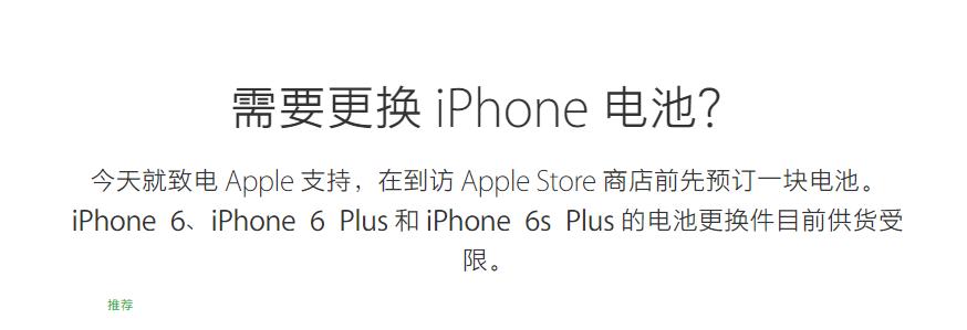 iPhone 6 Plus电池换断货,都怪大家太热情了