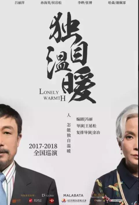 明星版话剧《独自温暖》1月13日、14日晚将在青海大剧院温情上演