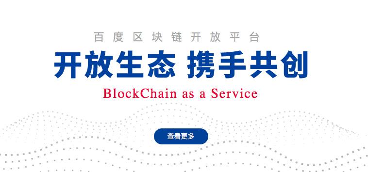 网站开放注册,用户可自行部署区块链结点