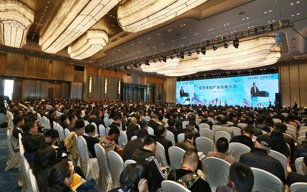 1月13日,全国体育产业发展大会在厦门举办