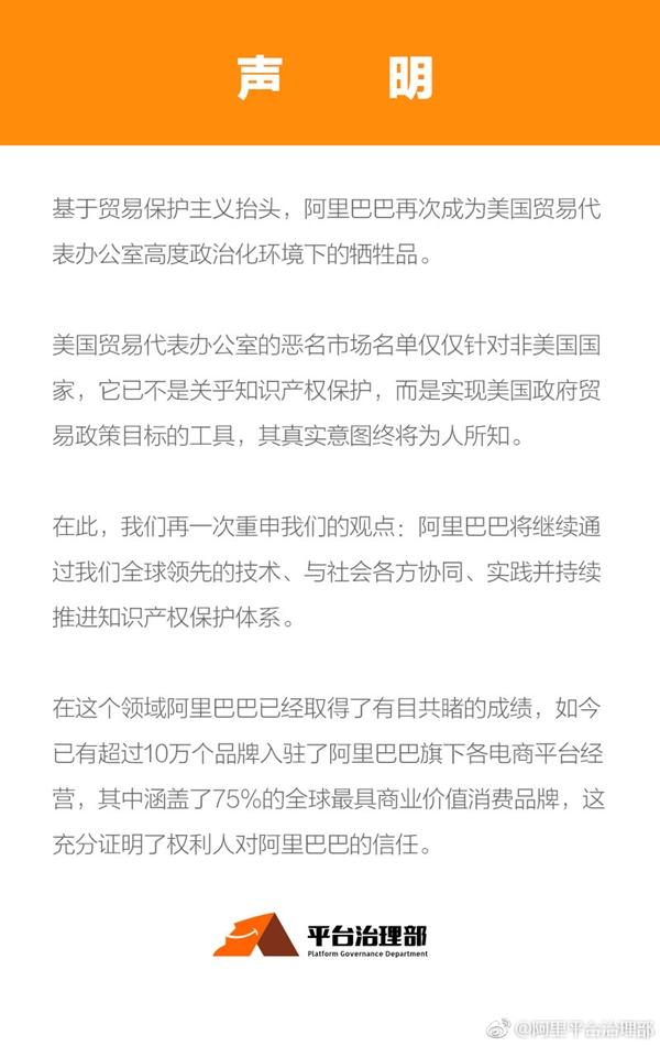 9家中国市场再入美黑名单!阿里回应:我们不背锅
