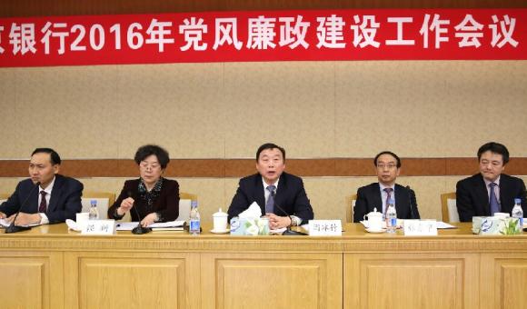 """勇担新时代金融企业使命 北京银行""""党建+""""融入中心工作"""
