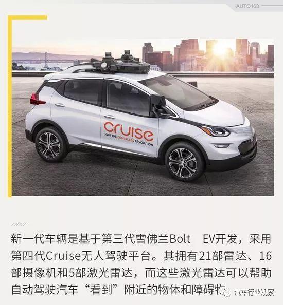 通用发布完全无人驾驶汽车Cruise AV 2019年量产