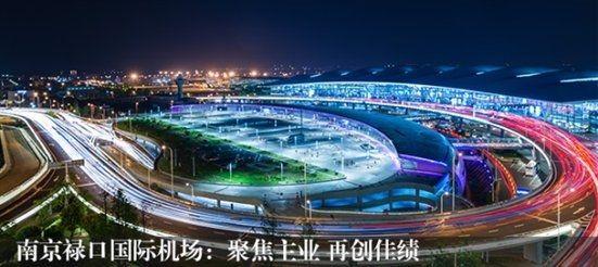 浅谈机场周边南京空港临空经济发展