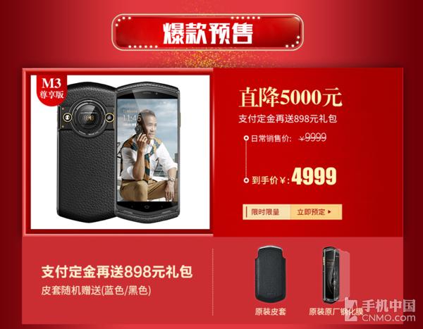 8848钛金手机M3尊享版降价
