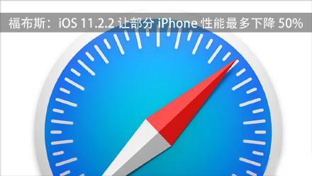 苹果这次玩大了!iPhone升级iOS11.2.2后彻底悲剧:性能狂降50%!