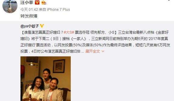 大S被评为演艺圈好媳妇,汪小菲竟因这点不满意?