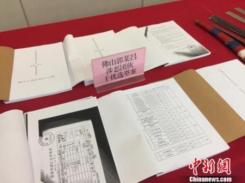 资料图:警方展示佛山郭某昌等宗族恶势力团伙干扰选举案证据。索有为摄