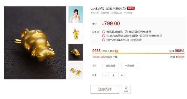 LuckyME足金米兔吊坠火了:近万人众筹 799元