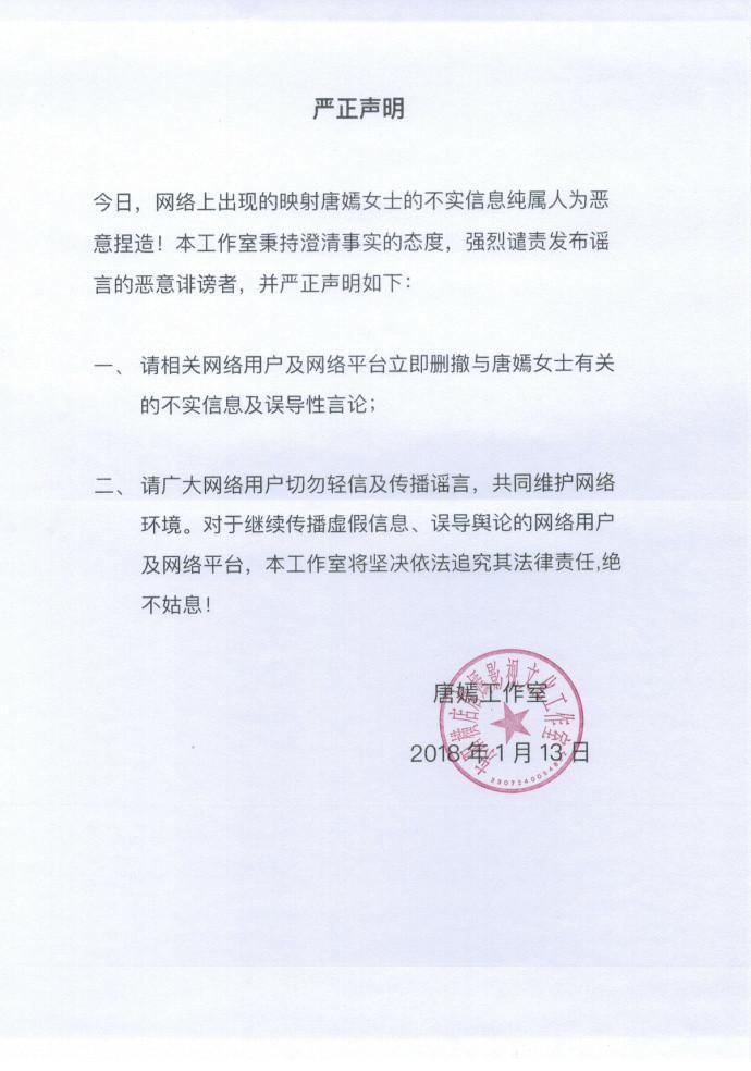 """唐嫣工作室发声明,否认黄毅清爆料""""做头发""""传闻"""