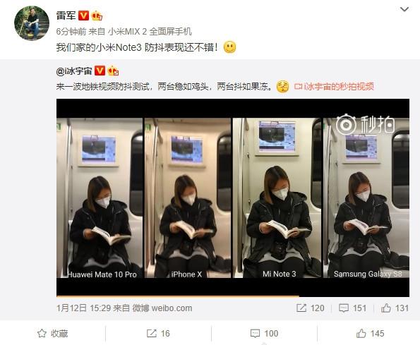 1999元小米Note 3防抖画质秒杀iPhone X:雷军怒赞