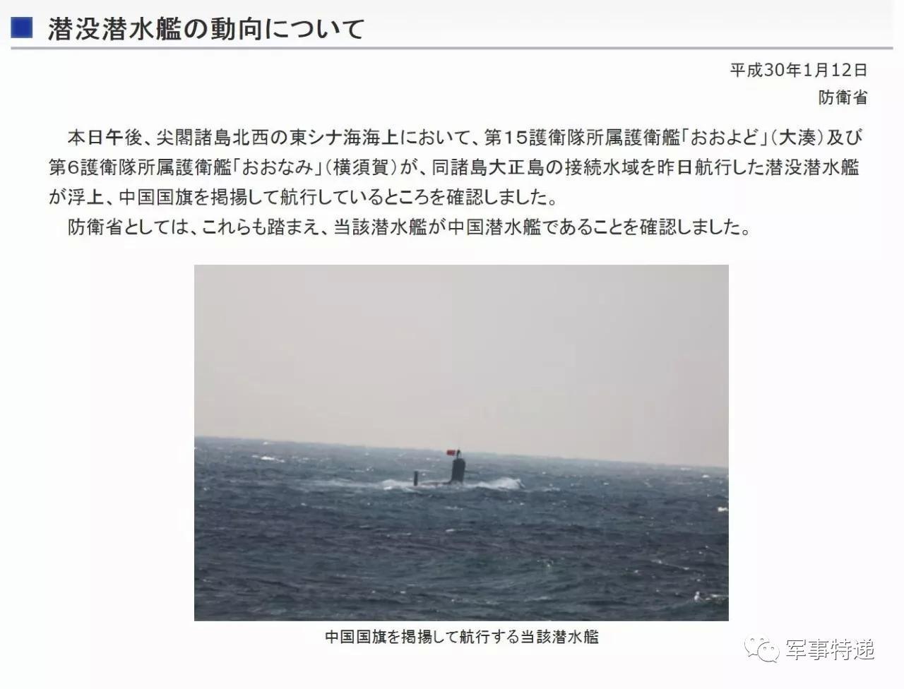 中国核潜艇连续3天巡航钓鱼岛 释放四大信号!