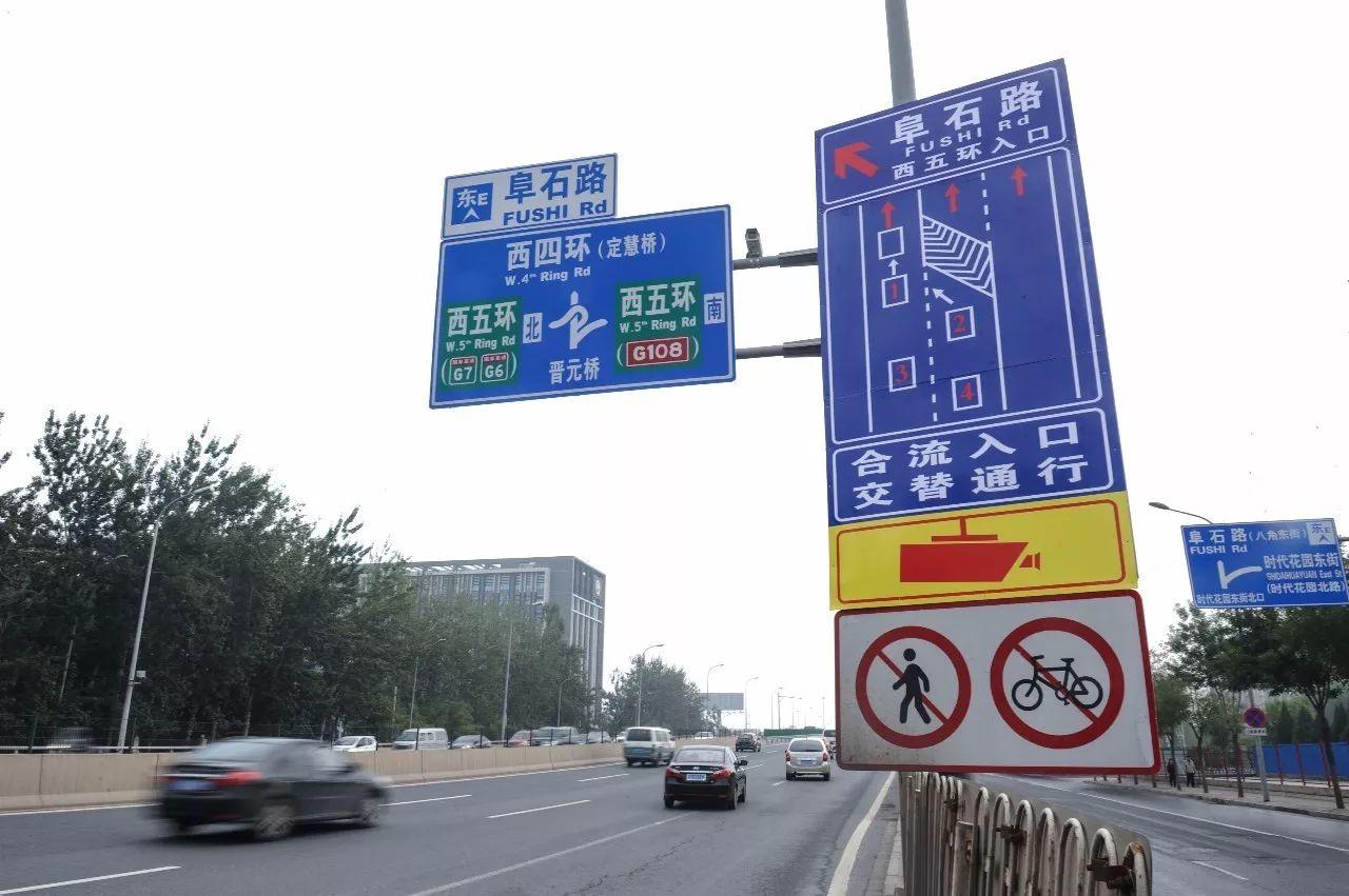 """北京试行""""拉链式""""交替通行道路 抢道加塞儿罚100元"""
