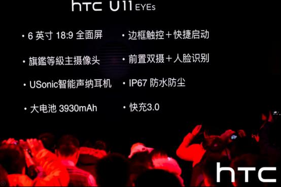 HTC首款前置双摄手机U11 EYEs发布,支持人脸解锁 HTC 第3张