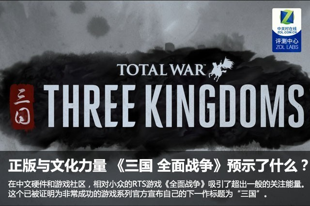 正版与文化力量 《三国 全面战争》预示了什么?