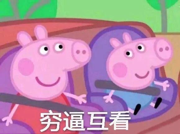 小猪佩奇竟然这么有钱?看完哭出猪叫