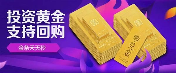 京东推首个线上黄金回购平台:足不出户完成黄金回购