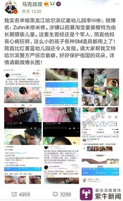 """""""大V""""举报哈尔滨恋童微博博主 警方已介入调查"""