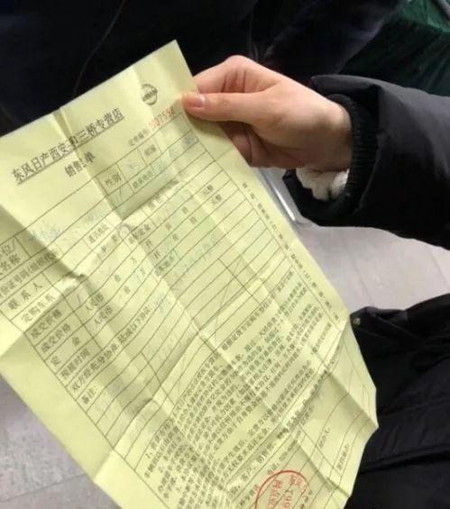"""【诈骗】日产4S店销售顾问""""卷款跑路""""涉事车主已报警"""