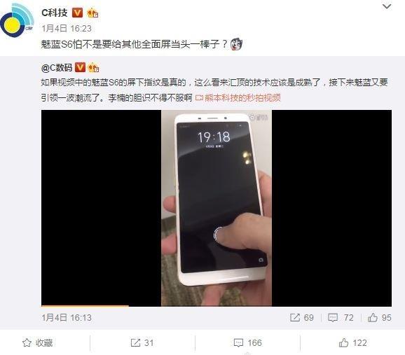 今年首款全面屏将至 魅蓝S6有屏下指纹?