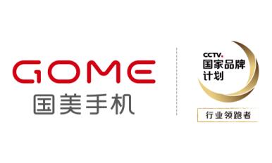 """国美手机荣登央视国家平台入选""""CCTV国家品牌计划-行业领跑者"""