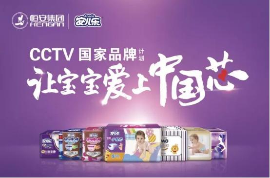 """22年匠心品质安儿乐入选""""CCTV国家品牌计划"""