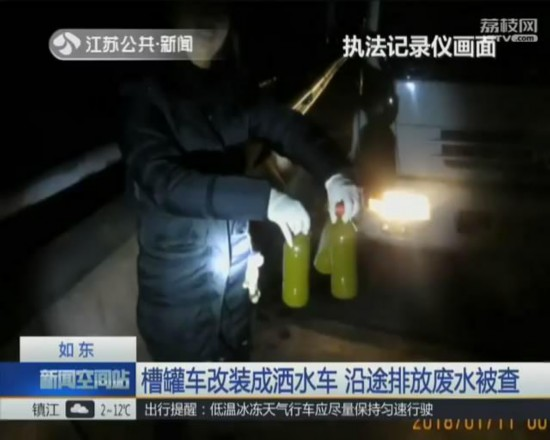 """江苏如东一公司深夜用""""洒水车""""沿路洒废水 持续超一年"""