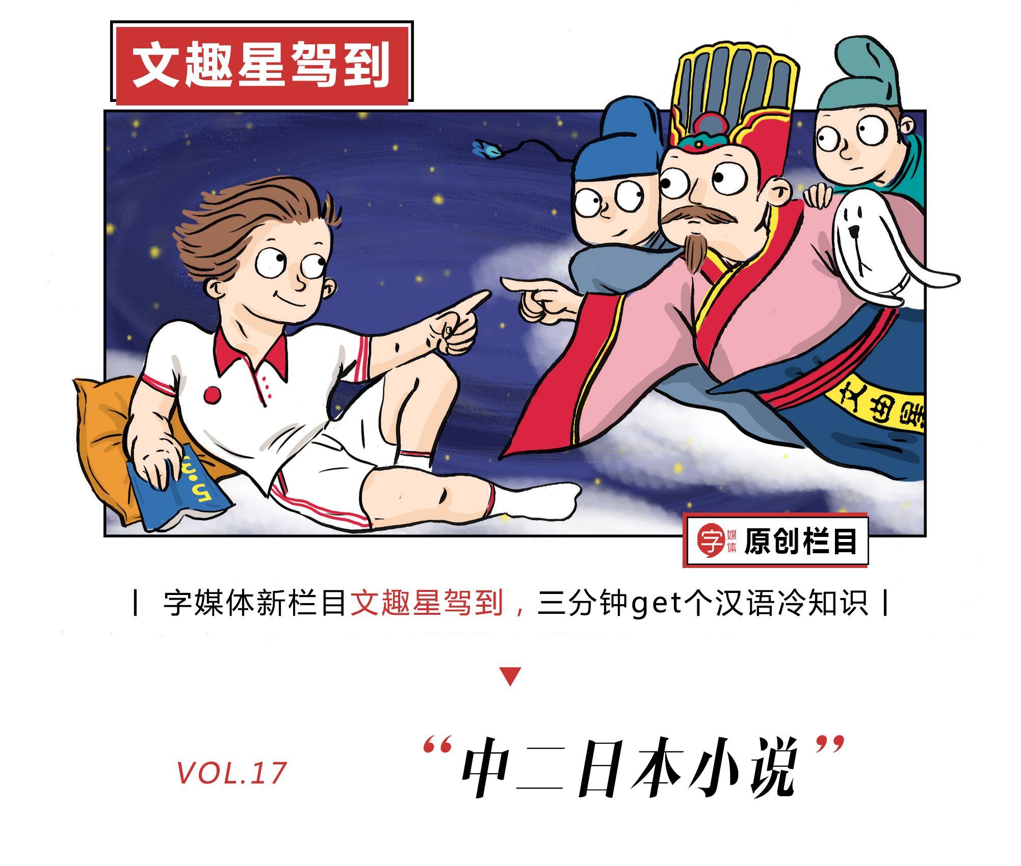 脑洞大开的日本人把中国历史写成这样,不忍直视●大连吧 贴吧度秘荣耀首发合作