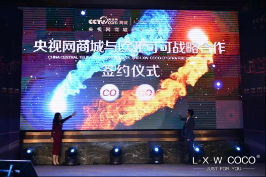 [热点]欧亚可可与央视商城网达成战略合作泉州招商会全城瞩目
