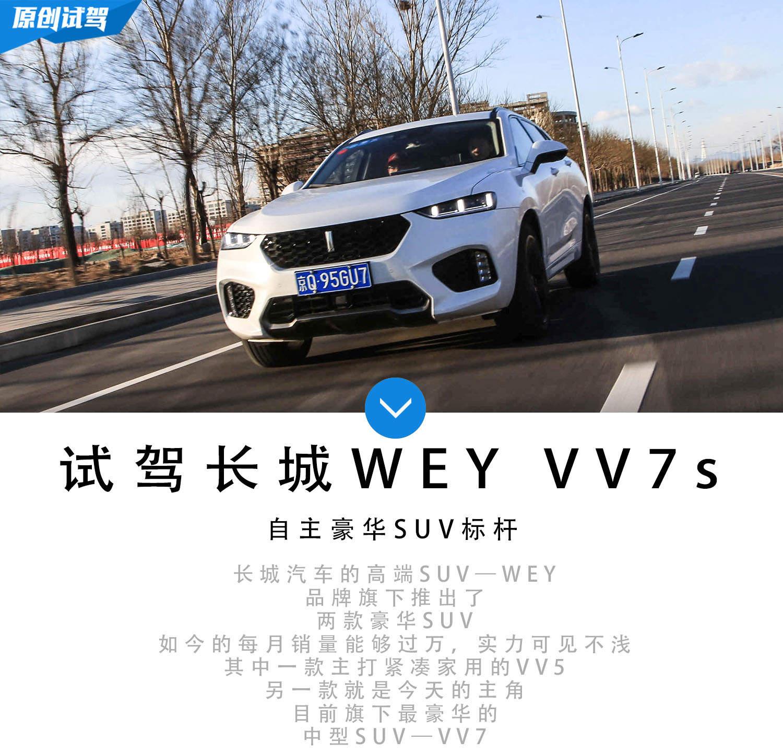 自主豪华SUV标杆     试驾长城WEY VV7s