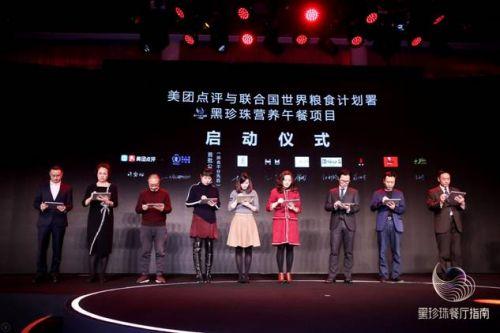美团点评高级副总裁穆荣均(左一)代表集团与联合国世界粮食计划署启动黑珍珠营养午餐项目