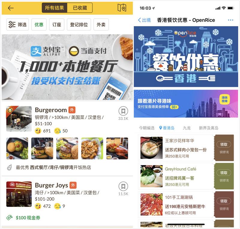 """蚂蚁金服入股港版""""大众点评"""",支付宝上线全港 2 万多家餐厅"""