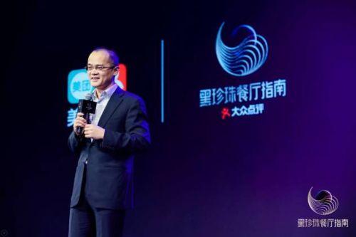 美团点评CEO王兴在大众点评黑珍珠餐厅指南发布会上演讲