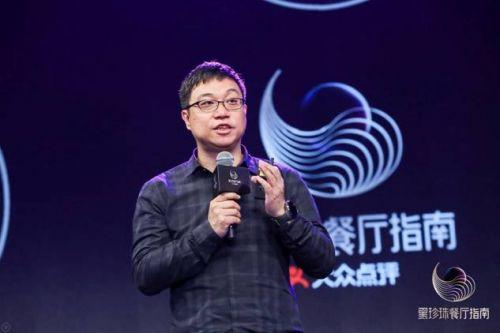美团点评高级副总裁张川在大众点评黑珍珠餐厅指南发布会上演讲