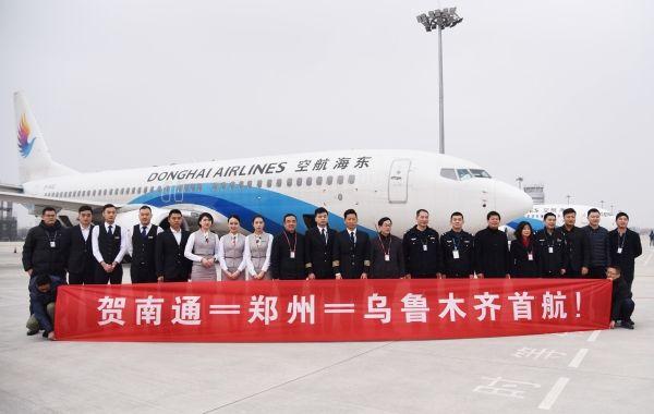 南通机场新开南通―郑州―乌鲁木齐航线