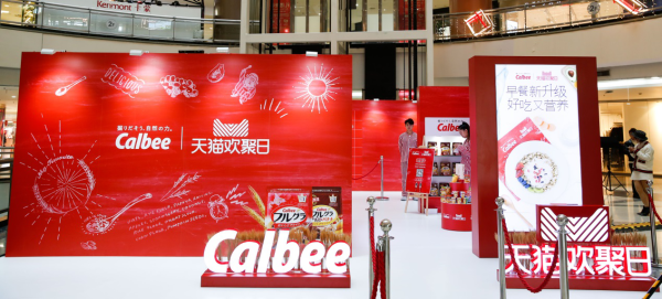 """卡乐比Calbee X 天猫欢聚日掀起""""早餐革命"""""""