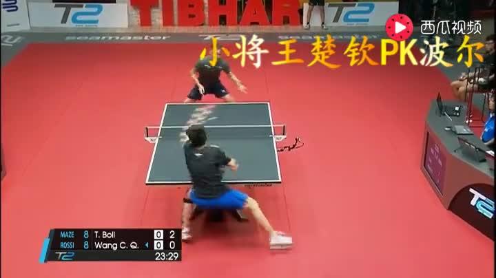 T2亚太乒联赛 王楚钦发威赢波尔