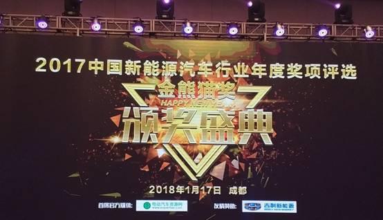 金熊猫奖揭晓  知豆获年度最畅销车型奖