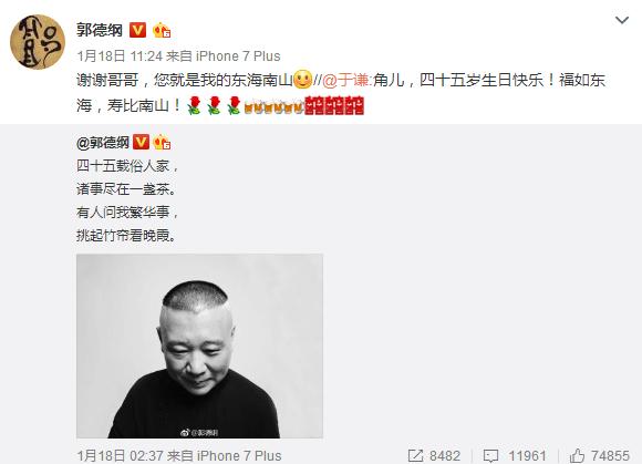 """郭德纲四十五岁生日,曹云金却发了一张这样的照片,网友:很""""壕"""""""