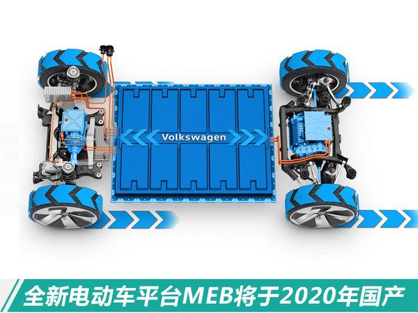 大众将在华投产新一代电动车平台 推10款产品-图2