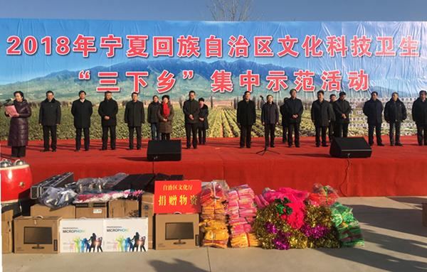 """医购贷--2018年宁夏文化科技卫生""""三下乡""""集中示范活动启动"""