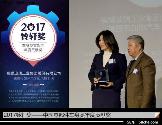 2017铃轩奖颁奖典礼召开 多企业荣获殊荣
