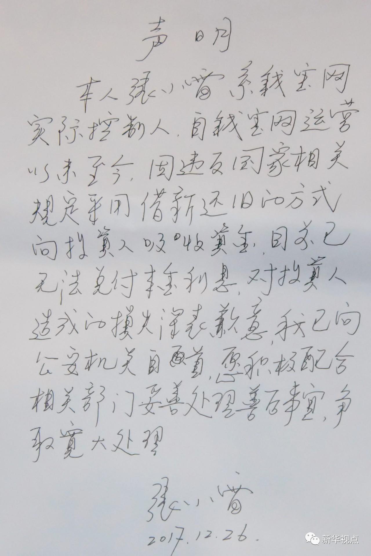 """新华社调查钱宝网非法集资案:""""雷的盛宴""""如何落幕"""