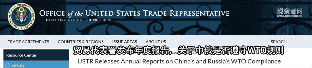 """美国贸易代表署声称:""""错误""""支持了中国加入WTO"""
